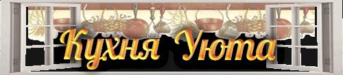 Логотип сайта Кухня уюта